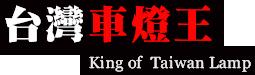 台灣車燈王 – TWLAMP